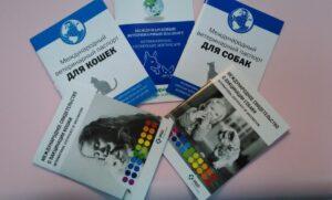 как заполнить международный ветеринарный паспорт для собак